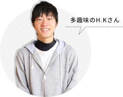 H.Kさん