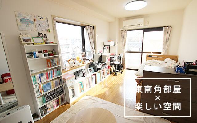 東南角部屋×楽しい空間 京都大学